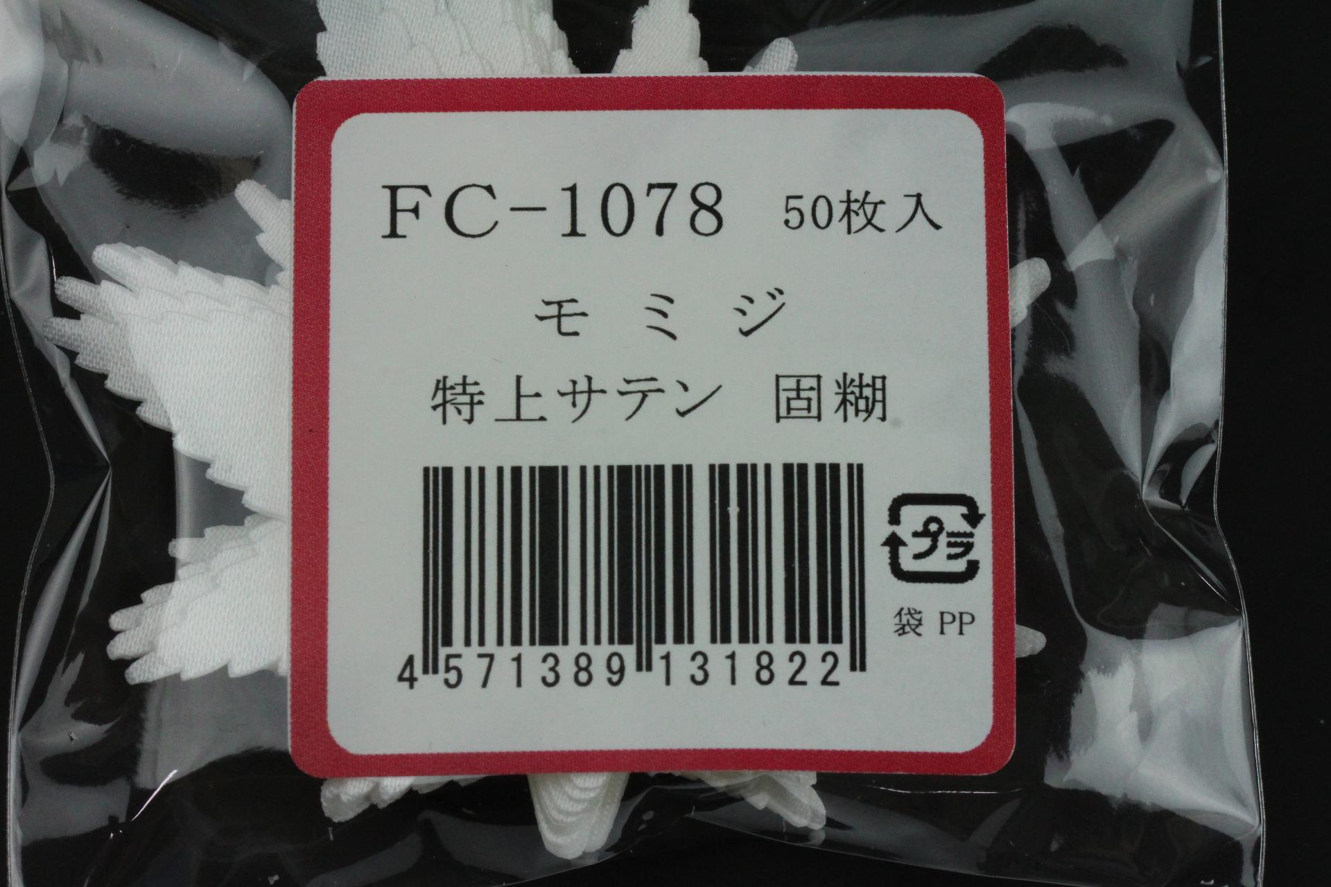 FC1078TS
