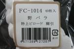 FC1014TB