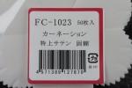 FC1023TS