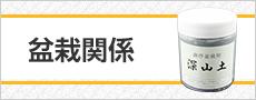 創作(アート)盆栽関係