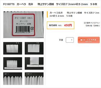 item-sample