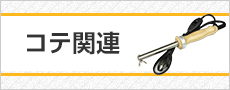 コテ・コテ先・コテ台・コテ板