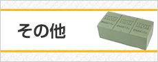 その他・(ネンド・オアシス...など)