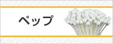ペップ(花芯)